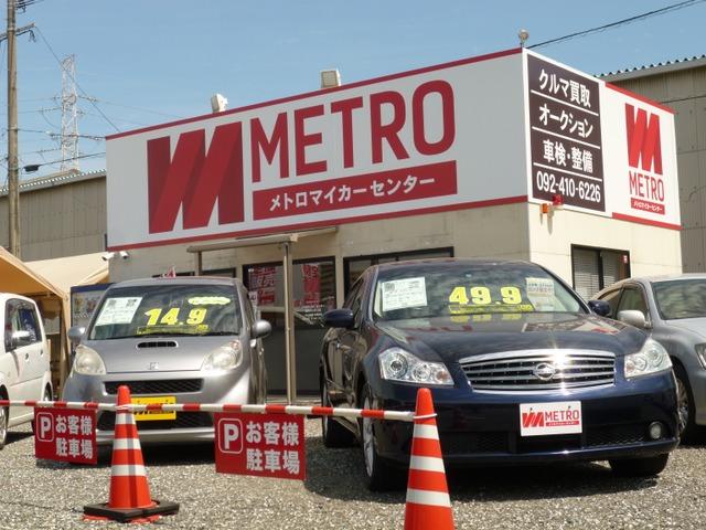 メトロマイカーセンター 福岡インター店