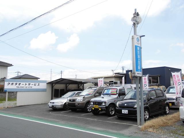 久保田オートサービス