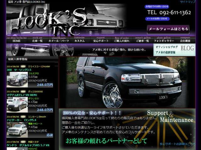 福岡 アメ車 専門店 LOOK'S 【ルックス】
