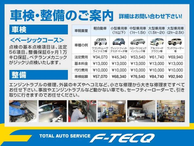 TOTAL AUTO SERVICE F-TECQ(エフテック)