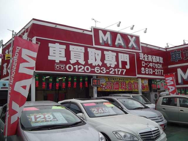 車買取専門MAX【マックス】