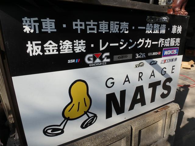 ガレージナッツ