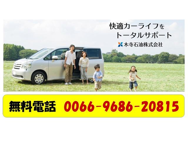 木寺石油株式会社