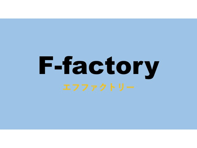 F factory【展示場みやき店】