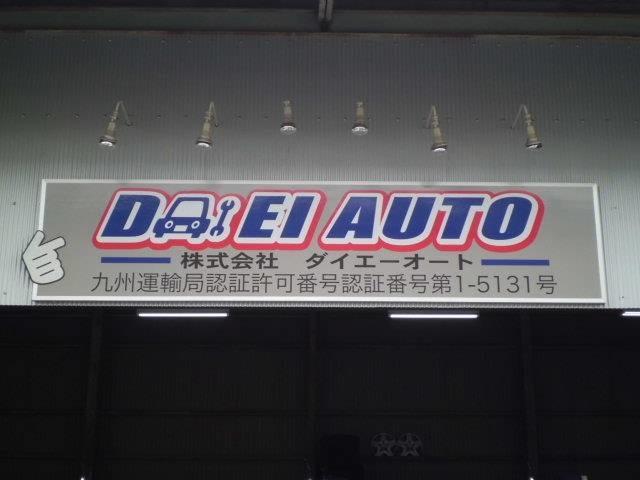 株式会社ダイエーオート -DAIEI AUTO-
