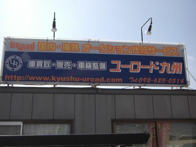 ユーロード九州