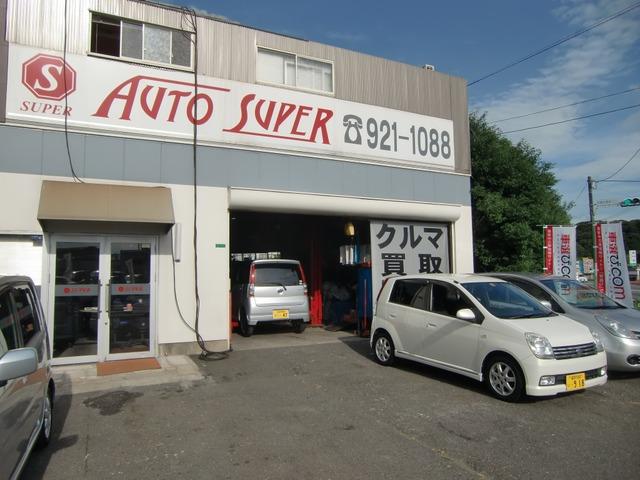 AUTO SUPER 【オートスーパー】