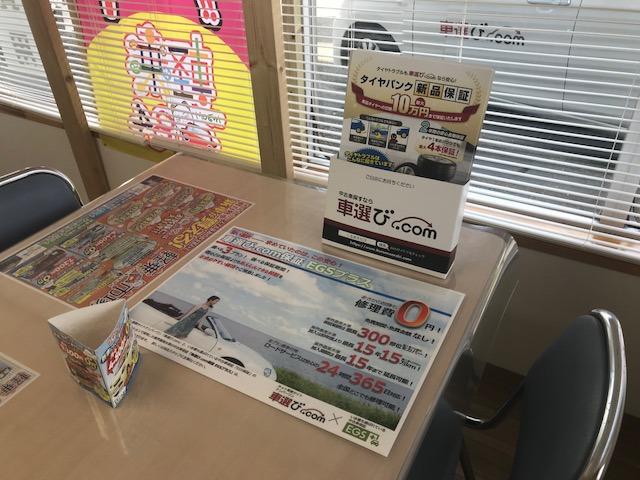 カーショップ224【JU加盟店】