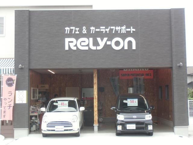 カフェ&カーライフサポート リライオン【Rely-on 】