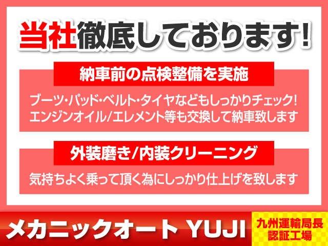 メカニックオート YUJI