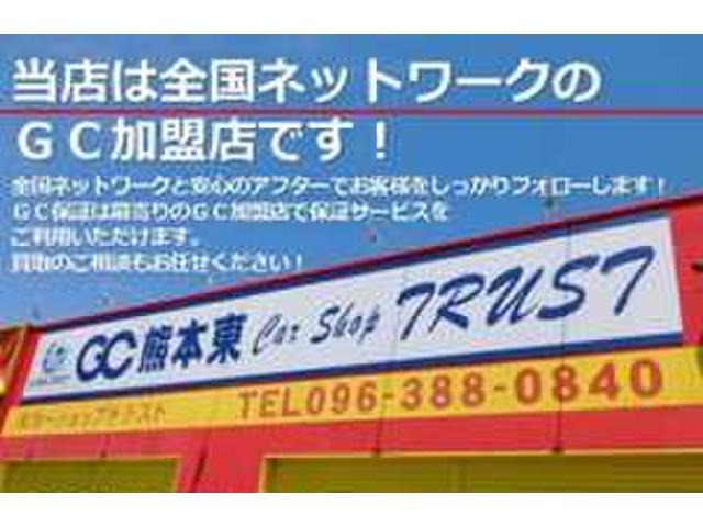 GC熊本東 カーショップトラスト
