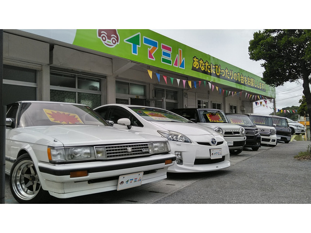 イマミル 沖縄店