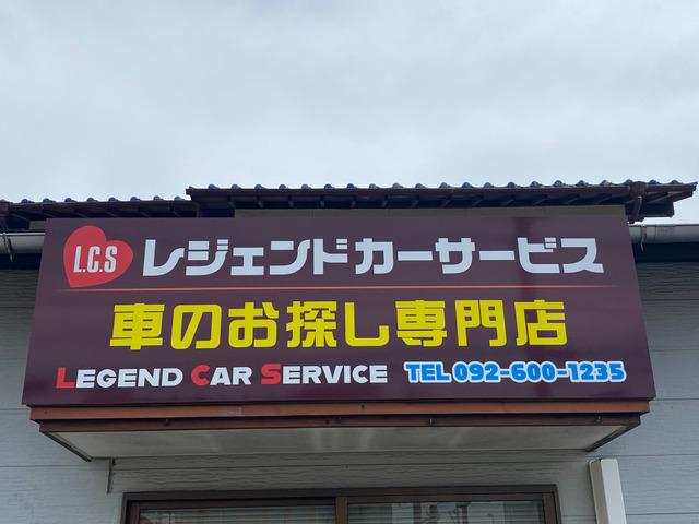 レジェンドカーサービス 福岡店