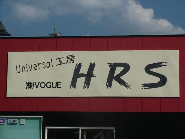 Universal 工房 HRS